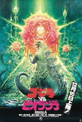 Gojira Vs Biorante - Japanese Style Poster