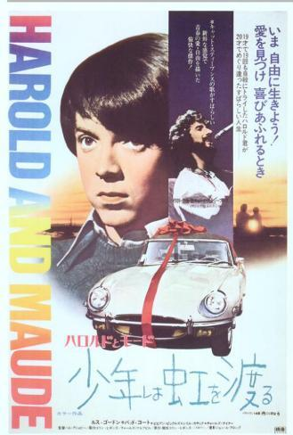 Harold and Maude - Japanese Style Poster