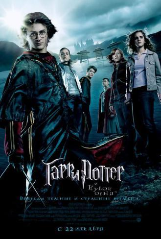 Harry Potter and the Goblet of Fire - Russian Style Poster