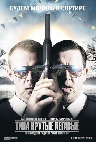 Hot Fuzz - Russian Style Poster