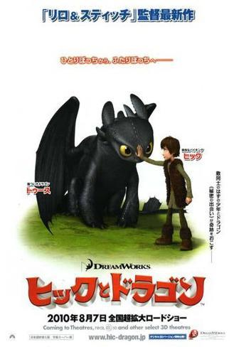 how to train your dragon wall decals