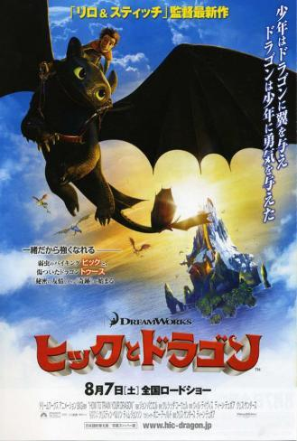 How to Train Your Dragon - Japanese Style ポスター