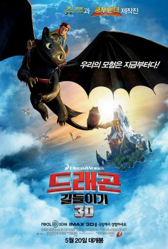 How to Train Your Dragon - Korean Style Poster