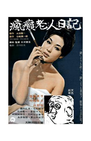 Japanese Movie Poster: A Hippy Diary Giclee Print