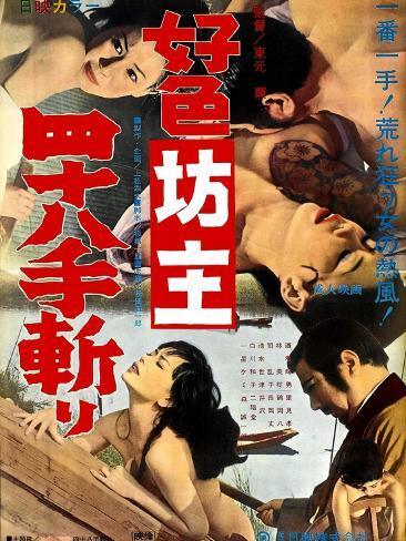 Japanese Movie Poster - A Lecher Monk 48 Techniques Giclee Print