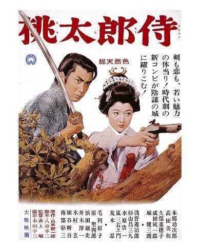 Japanese Movie Poster: Active Desire Framed Giclee Print