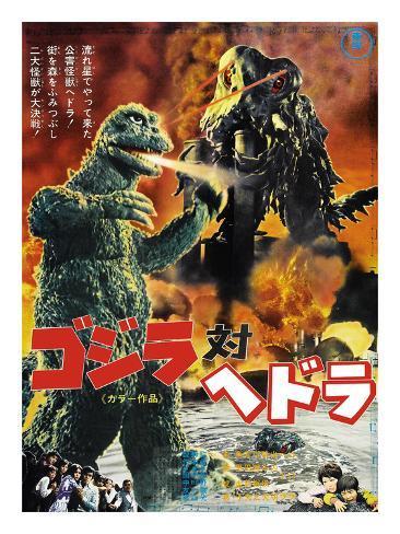 Japanese Movie Poster - Godzilla Vs. the Smog Monster Impressão giclée