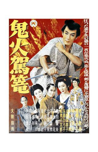 Japanese Movie Poster: Never a Witness Giclee Print