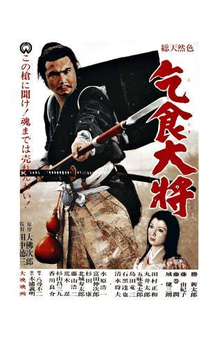 Japanese Movie Poster: Samurai Edge Giclee Print