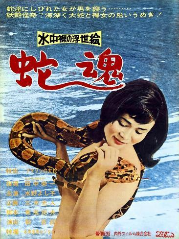 Japanese Movie Poster - Soul of Snake ジクレープリント
