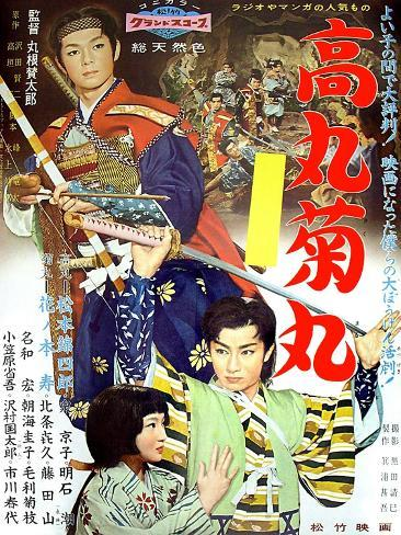 Japanese Movie Poster - Takamaru and Kikumaru ジクレープリント