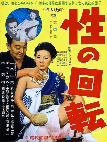 Japanese Movie Poster - Turn around Sex Stampa giclée