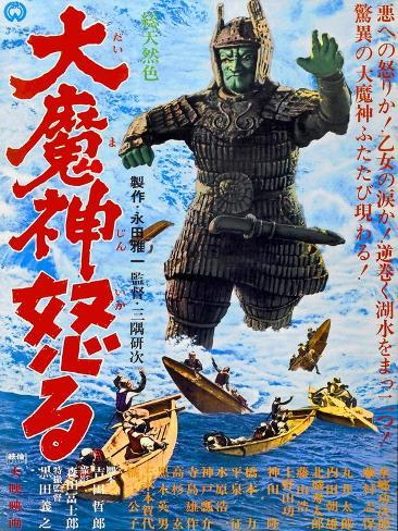 Japanese Movie Poster - Unger of the Malevolent Deity, Daimajin ジクレープリント