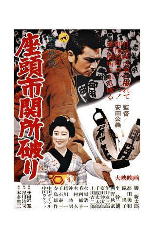 Japanese Movie Poster: Zatoichi Breaking the Gate Giclee Print