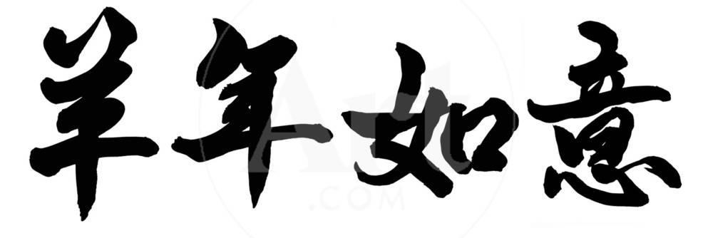 Chinese Symbol For Year Image Collections Meaning Of This Symbol
