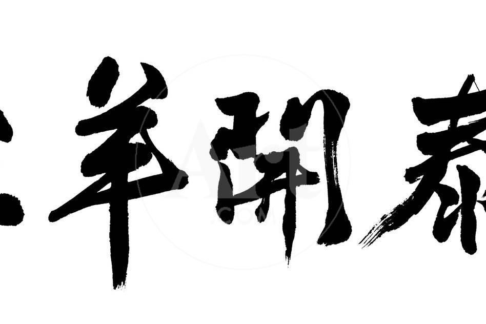 Chinese Calligraphy Word For Three Yangs Bring Bliss Or Three Yangs