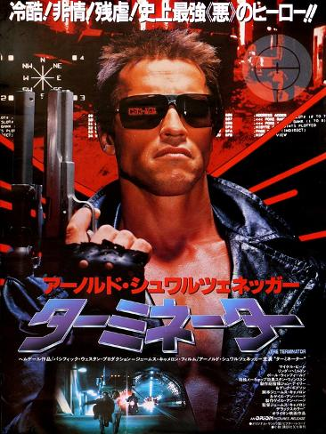 Póster de película en japonés, Terminator Lámina giclée