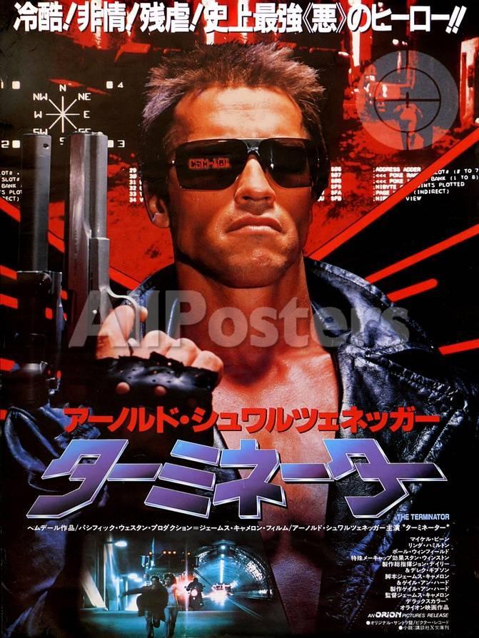 Póster de película en japonés, Terminator Lámina giclée en AllPosters.es