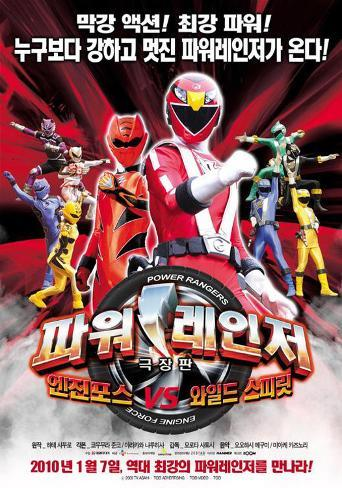 Power Rangers Engine Force Stampa master