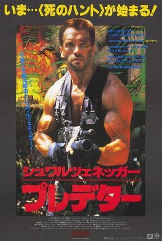 Predator - Japanese Style Poster