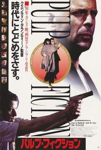 Pulp Fiction - Japanese Style Poster