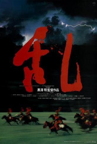 Ran - Japanese Style Poster