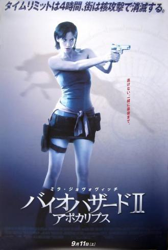Resident Evil: Apocalypse - Japanese Style Poster