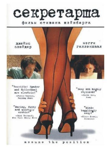 Secretary, Russian Movie Poster, 2002 Stretched Canvas Print