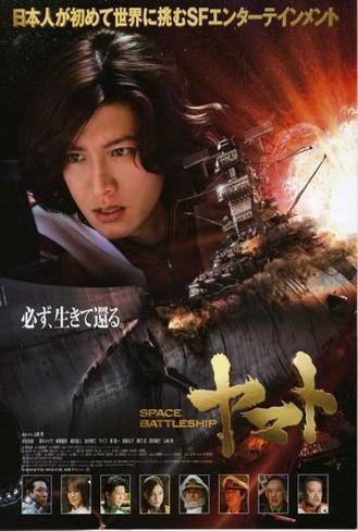 Space Battleship Yamato - Japanese Style Pôster