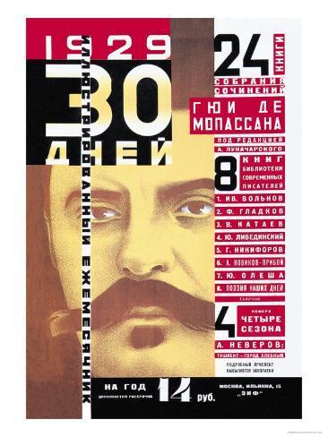 30 Days, 1929 Art Print