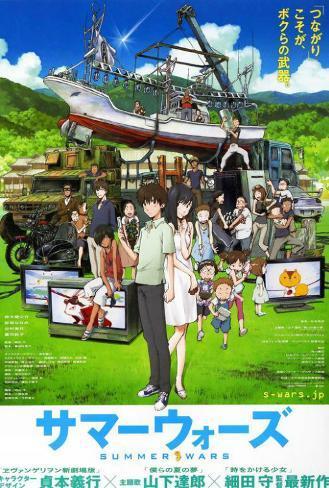Summer Wars - Japanese Style Poster