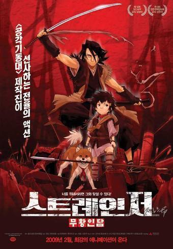 Sword of the Stranger - Korean Style Poster