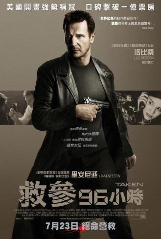 Taken - Hong Style Poster
