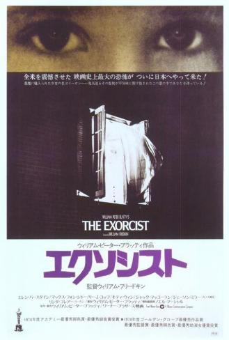 The Exorcist - Japanese Style Poster