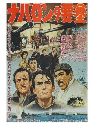 The Guns of Navarone, Japanese Movie Poster, 1961 Art Print