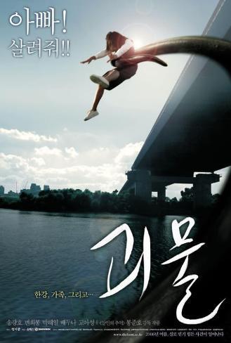 The Host - Korean Style Poster