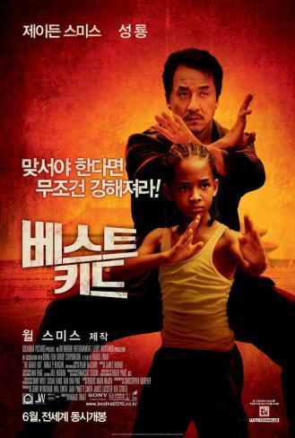 The Karate Kid - Korean Style Poster