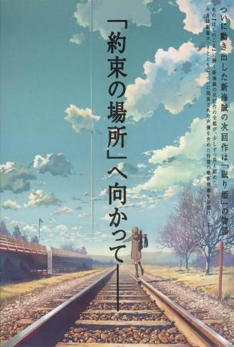 The Place Promised in Our Early Days - Japanese Style ポスター