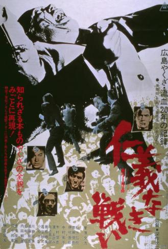 The Yakuza Papers: Proxy War - Japanese Style Poster