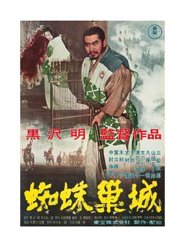 Throne of Blood (aka Kumonosu Jo), Isuzu Yamada, Toshiro Mifune, 1957 Art Print