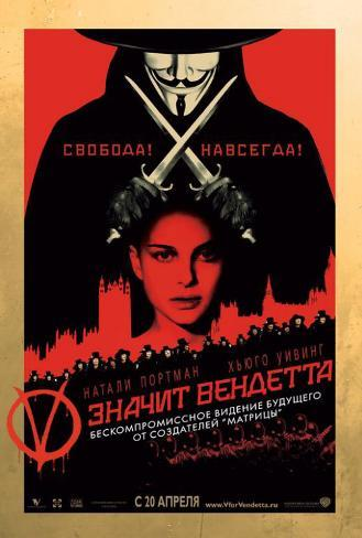 V for Vendetta - Russian Style Poster