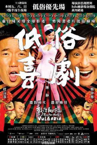 Vulgaria Movie Poster Masterprint