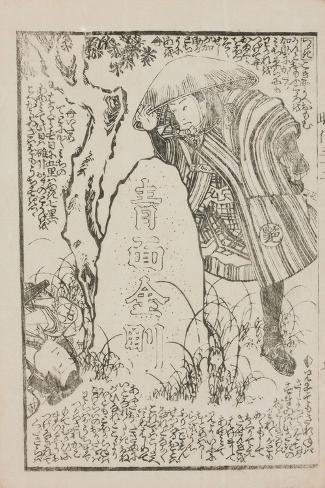 Utagailustración De La Novela De Tamegawa Shunsui Jidai Kagami (La Era Del Espejo), 1865 Giclee Print