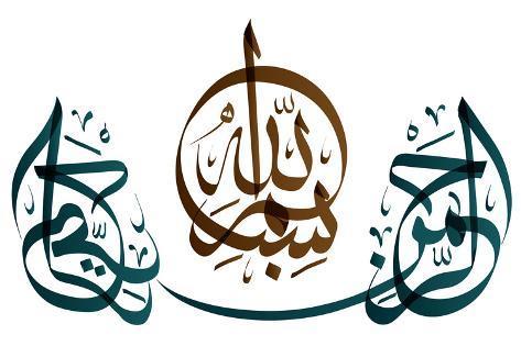 Arabic calligraphy. translation: basmala in the name of god the