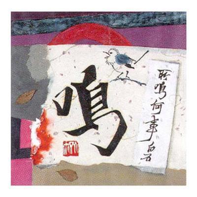 Oriental Symbols I
