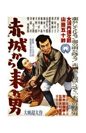 Japanese Movie Poster: Man from Agaki Mountains