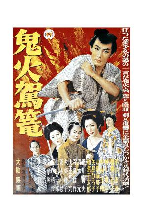 Japanese Movie Poster: Never a Witness