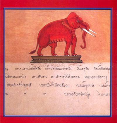 The Auspicious Elephant III