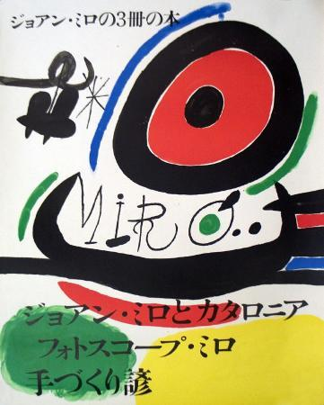 Presentation of Three Books On Miro In Japan 1970