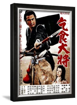 Japanese Movie Poster: Samurai Edge